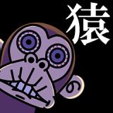 イラッと動く★お猿さん5