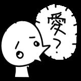 アホアホくん♥ラブ