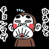イラッとお猿さん★ダジャレ編