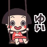 おかっぱちゃん♥名前スタンプ