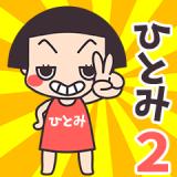 おかっぱちゃん♥名前スタンプ2