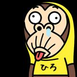 イラッとお猿さん★名前スタンプ