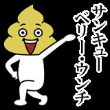 ウンコマン2