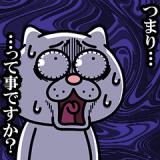 ウザ~~い猫 カスタムスタンプ
