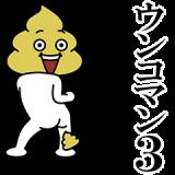 ウンコマン3(動)