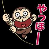 イラッと飛び出す★お猿さん2