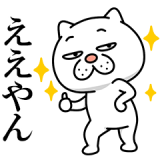 ウザ~~い猫【関西弁】